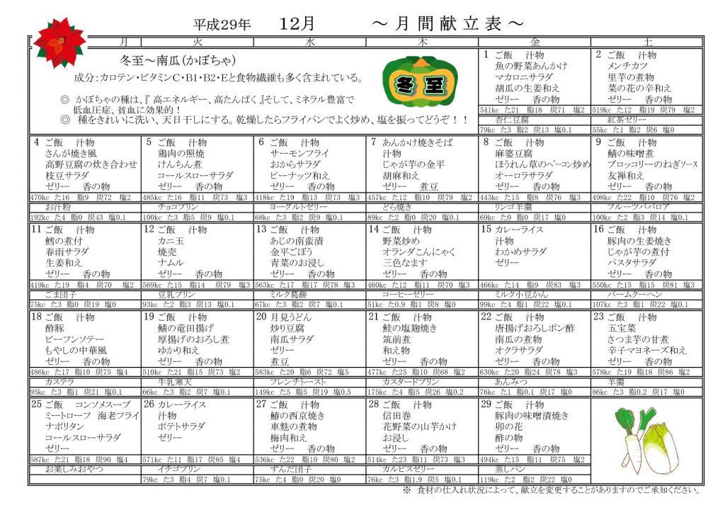 平成29年12月献立表