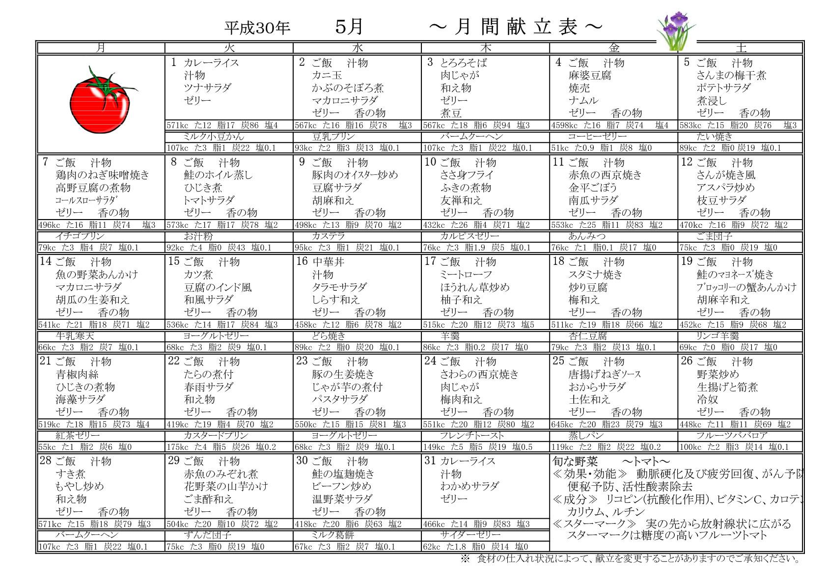 2018年5月献立表