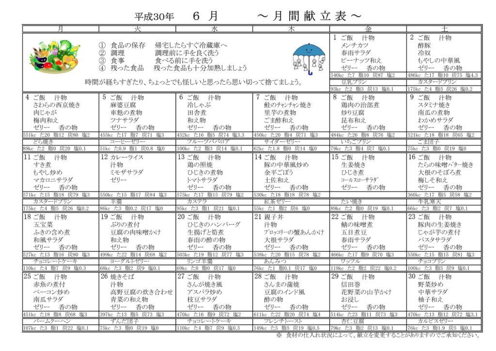 2018年6月献立表