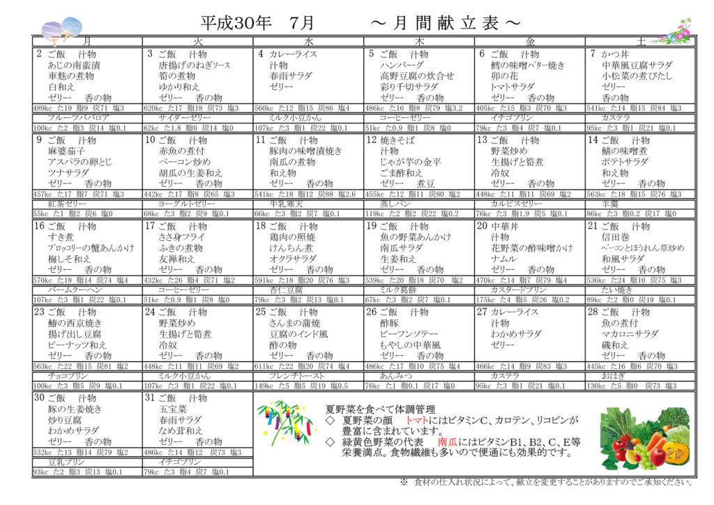 2018年7月献立表