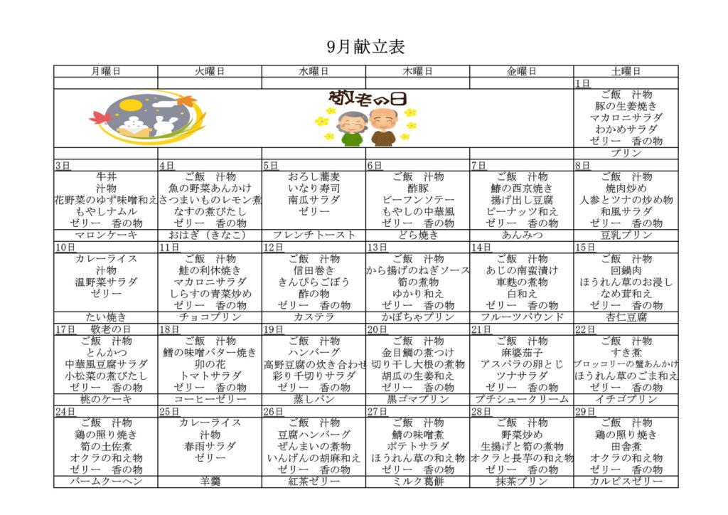 2018年9月献立表