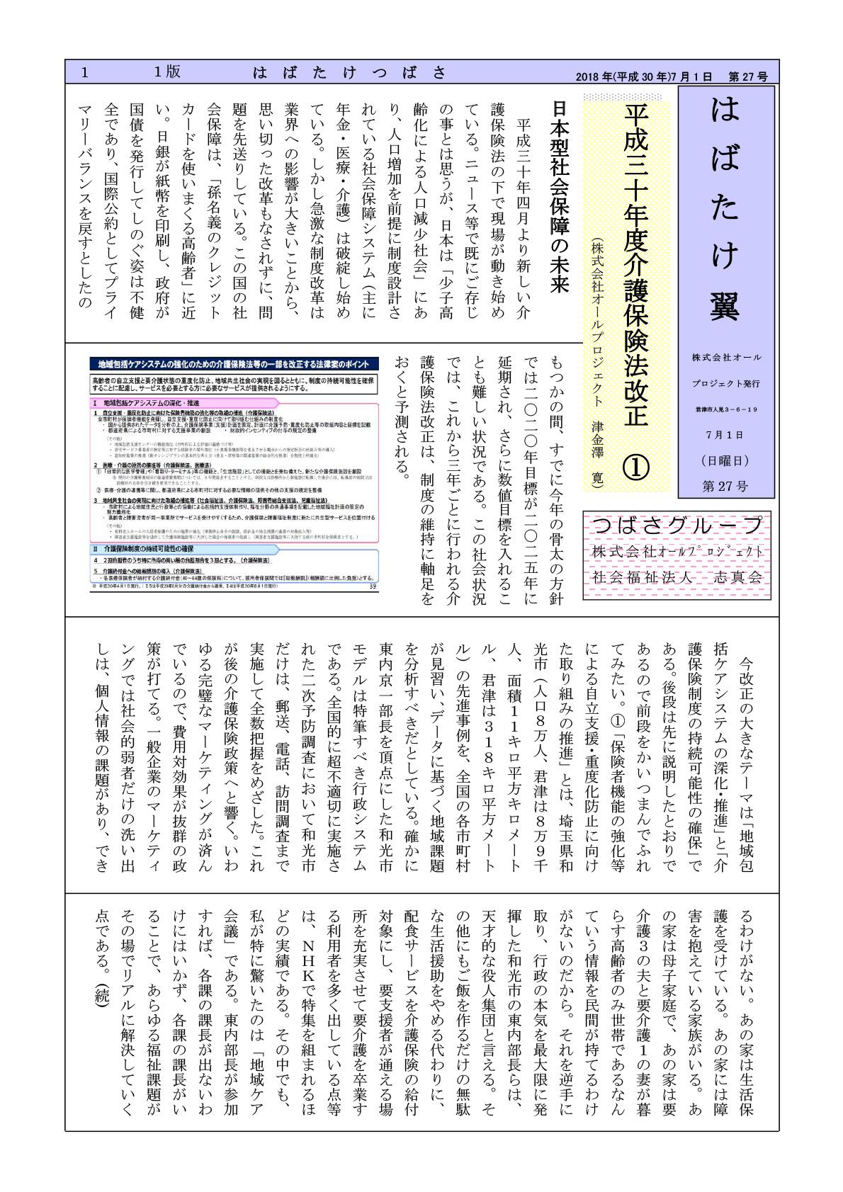 つばさ新聞27号_1