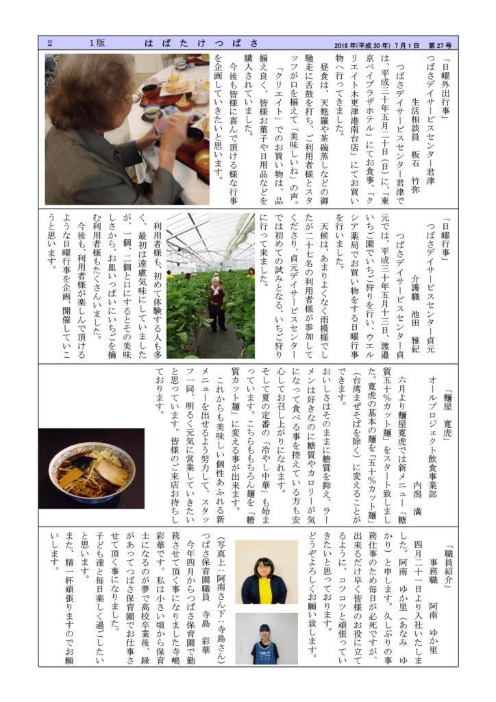つばさ新聞27号_2