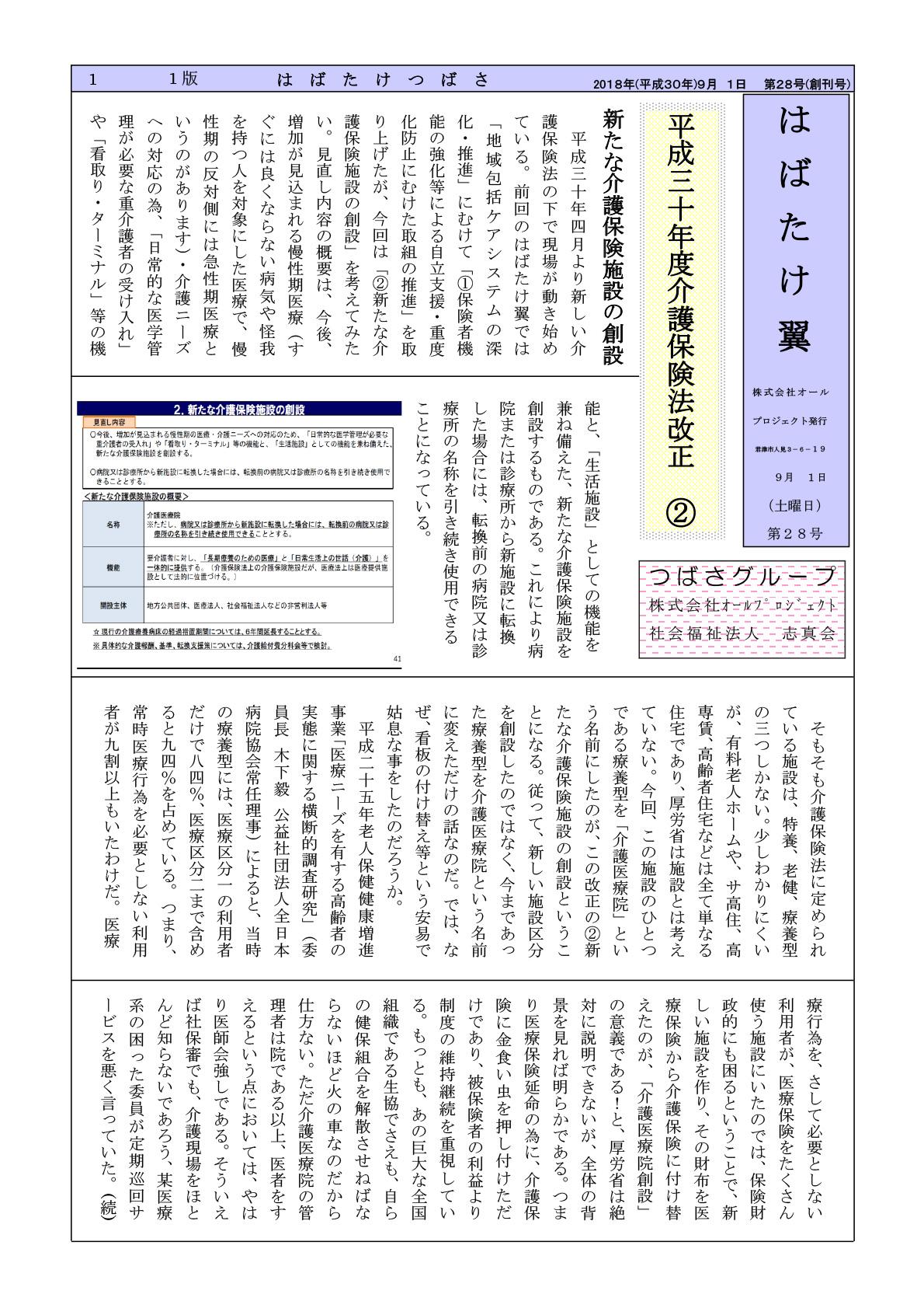 つばさ新聞28号_1