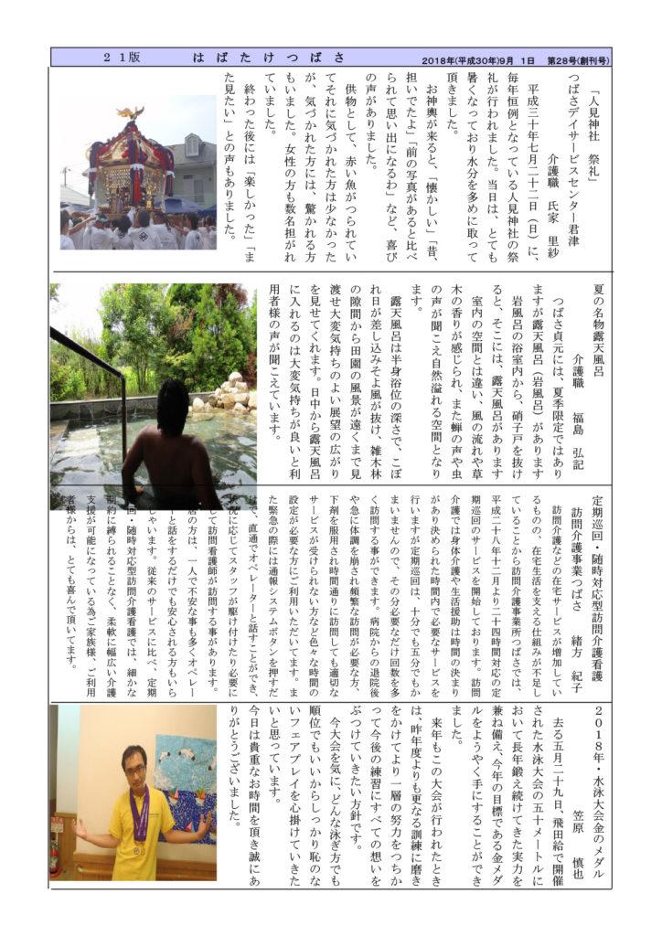 つばさ新聞28号_2