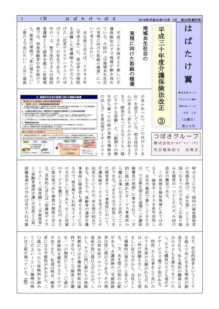 つばさ新聞29号_1