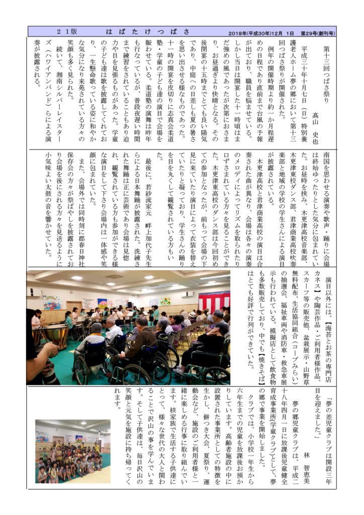 つばさ新聞29号_2