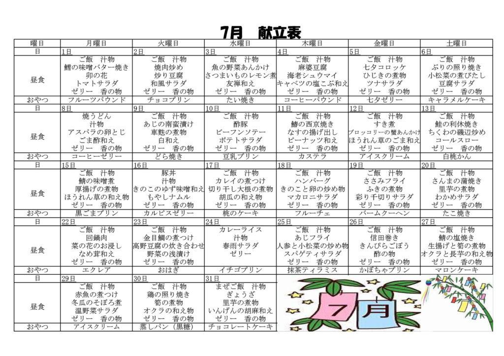 2019年7月献立表