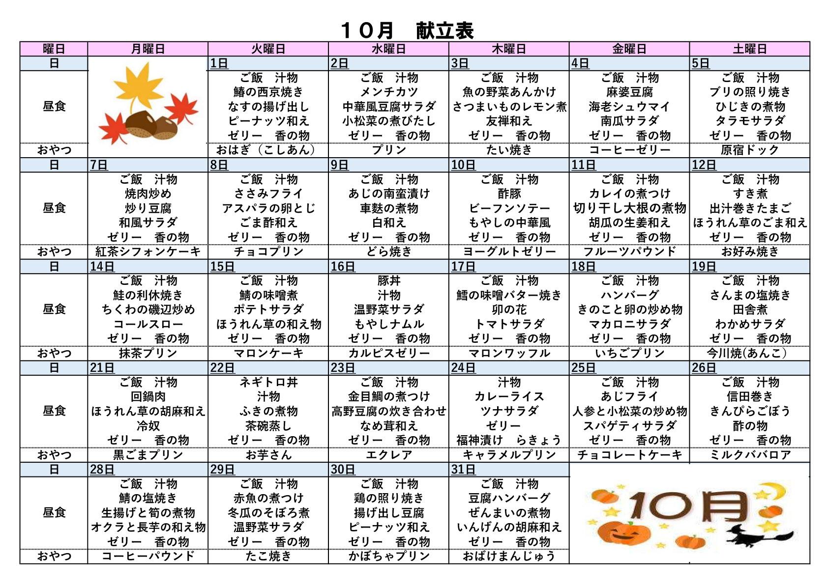 2019年10月献立表